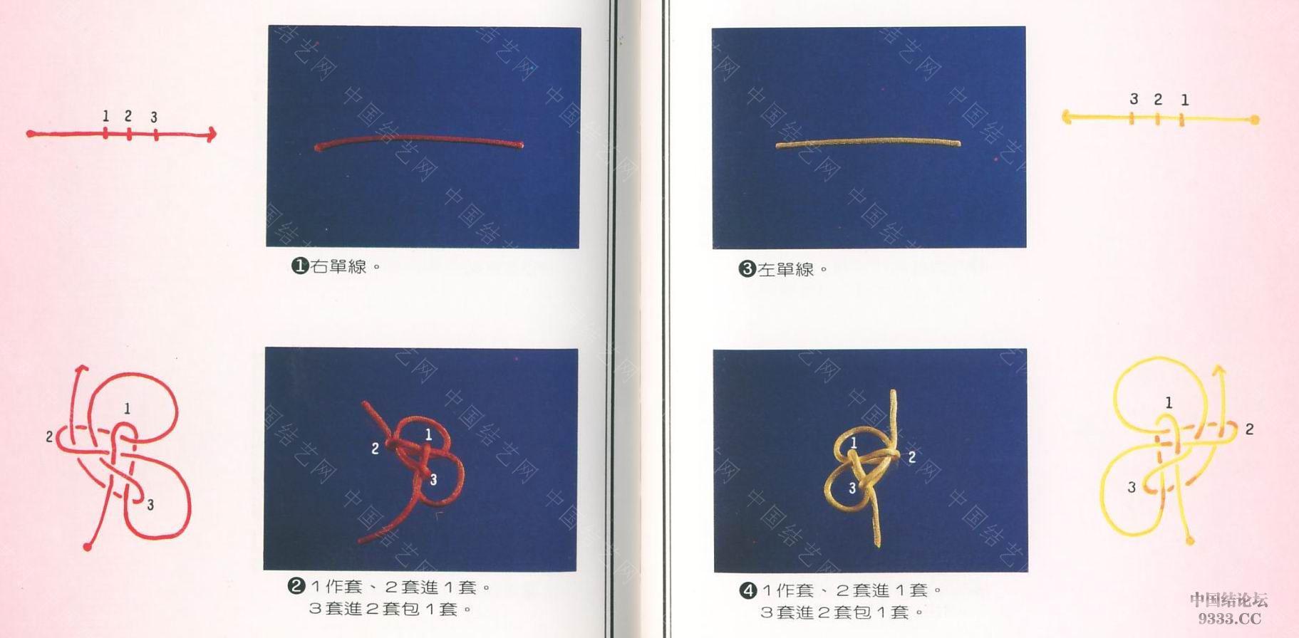 中国结论坛 盘长小鱼图片教程  图文教程区 100112222828638db7ffca40ce