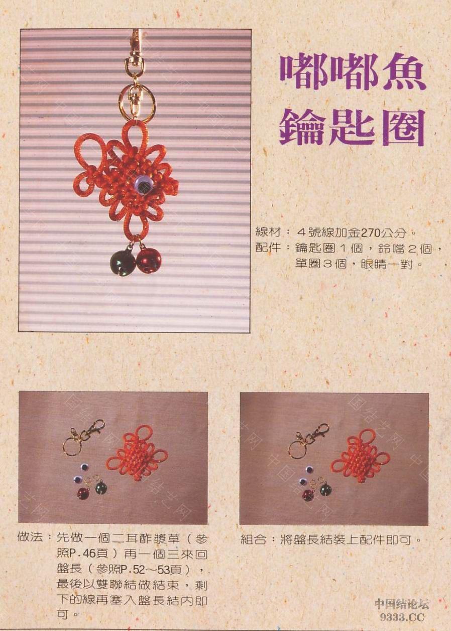 中国结论坛 盘长小鱼图片教程  图文教程区 1001122229ae9705da5311a52f