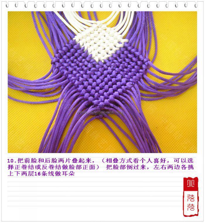中国结论坛 小猫编制过程图  立体绳结教程与交流区 1001122354ad0373cbb50f95f1