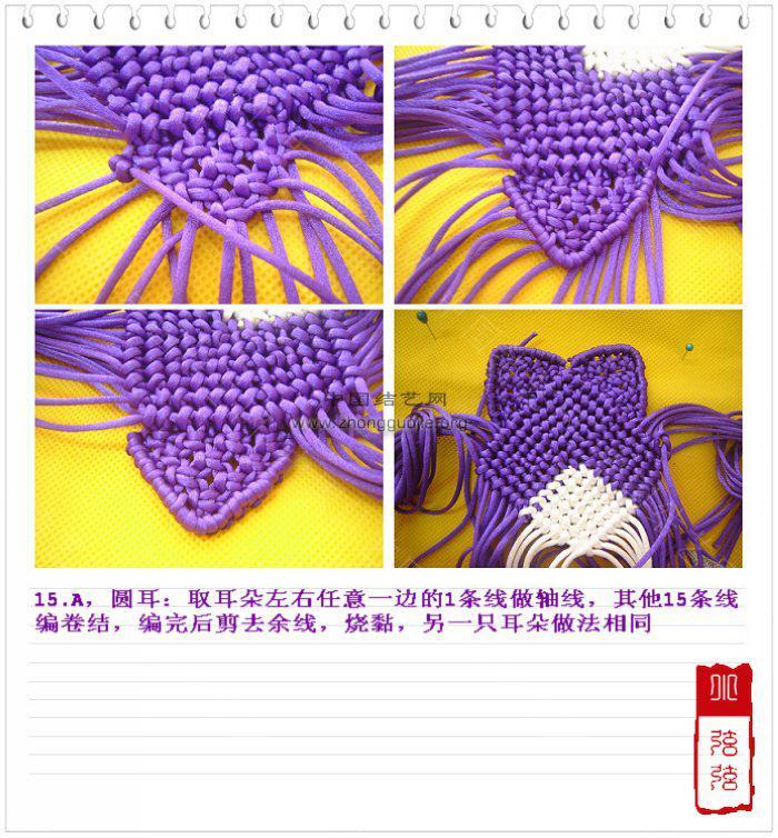 中国结论坛 小猫编制过程图  立体绳结教程与交流区 1001122354fd1f91025cb6be07