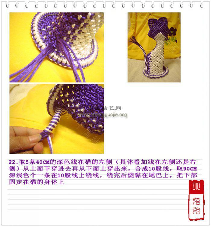 中国结论坛 小猫编制过程图  立体绳结教程与交流区 10011223550fddfcab1c70f519