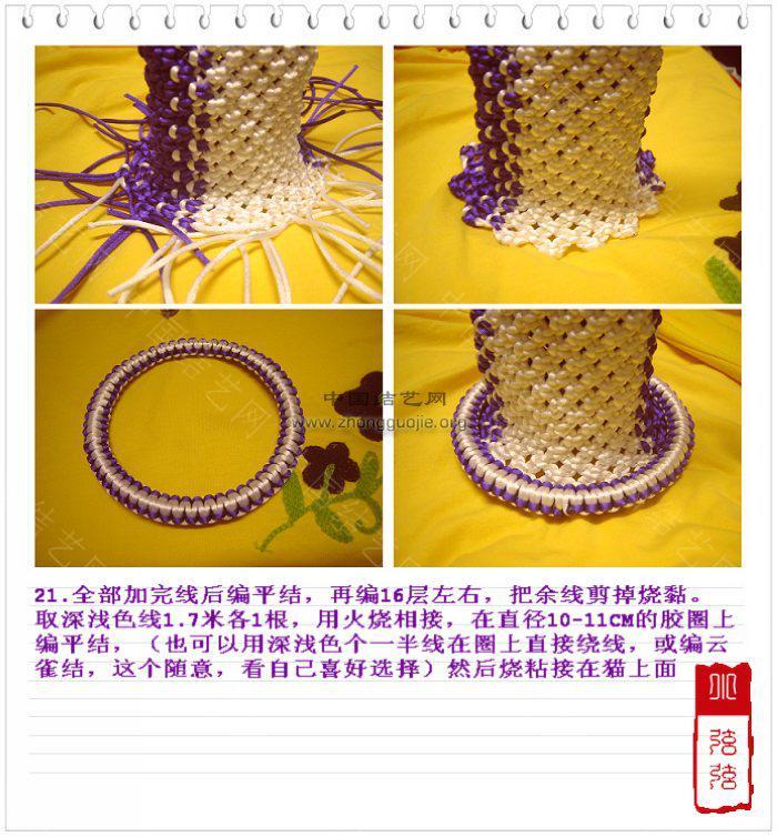 中国结论坛 小猫编制过程图  立体绳结教程与交流区 1001122355349a22d84db7f3c9