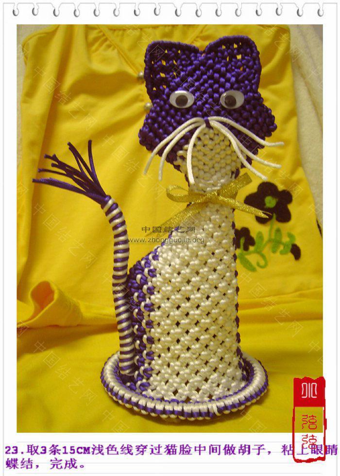 中国结论坛 小猫编制过程图  立体绳结教程与交流区 1001122355be904eaa00edae5a