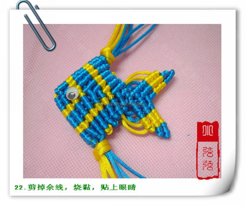 """中国结论坛 一款简单的鱼--------自""""游""""自在  立体绳结教程与交流区 10011300002294e2d83f93723b"""