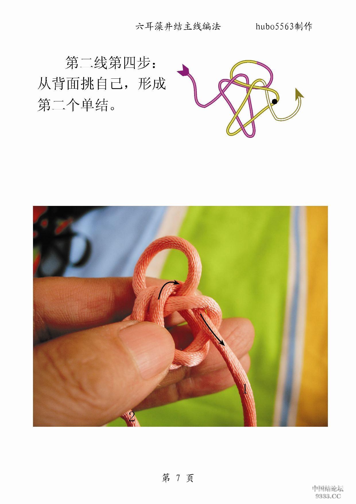中国结论坛 原创新结---六耳藻井结主线编法徒手教程  基本结-新手入门必看 10021922140aec40d9462c6936
