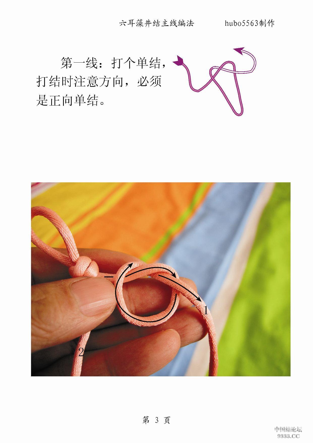 中国结论坛 原创新结---六耳藻井结主线编法徒手教程  基本结-新手入门必看 100219221446385e599fa9fb5e