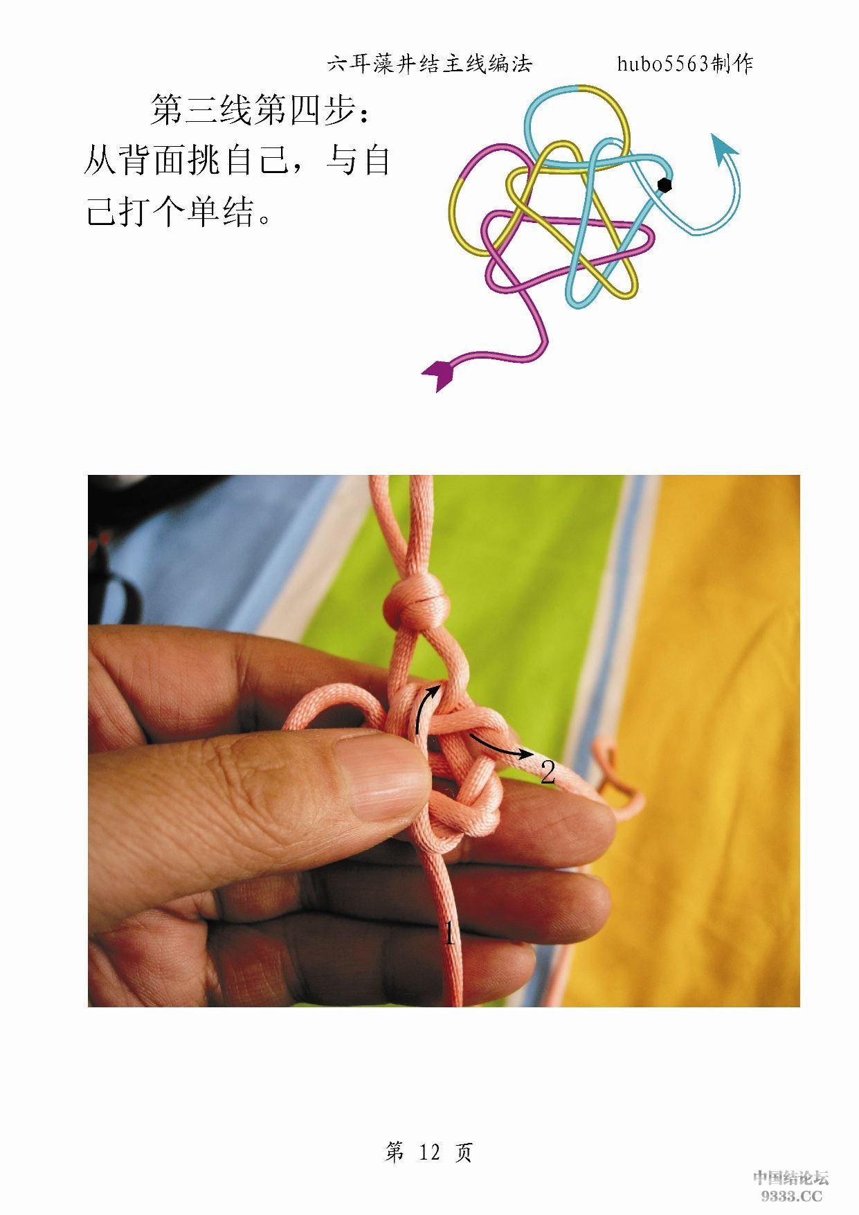 中国结论坛 原创新结---六耳藻井结主线编法徒手教程  基本结-新手入门必看 10021922147fc4fb22b45d35a6