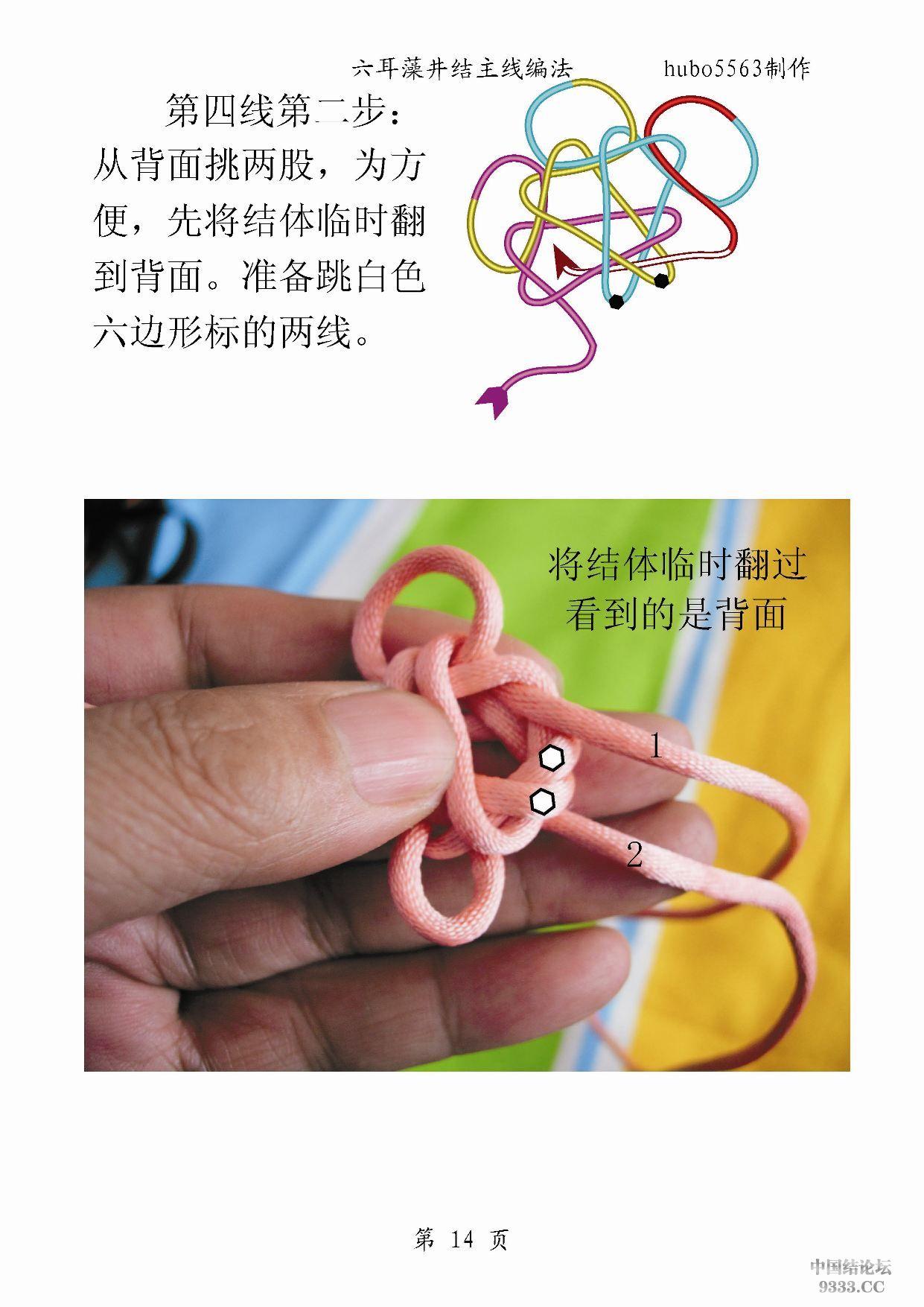 中国结论坛 原创新结---六耳藻井结主线编法徒手教程  基本结-新手入门必看 1002192214876a2956713ab05f