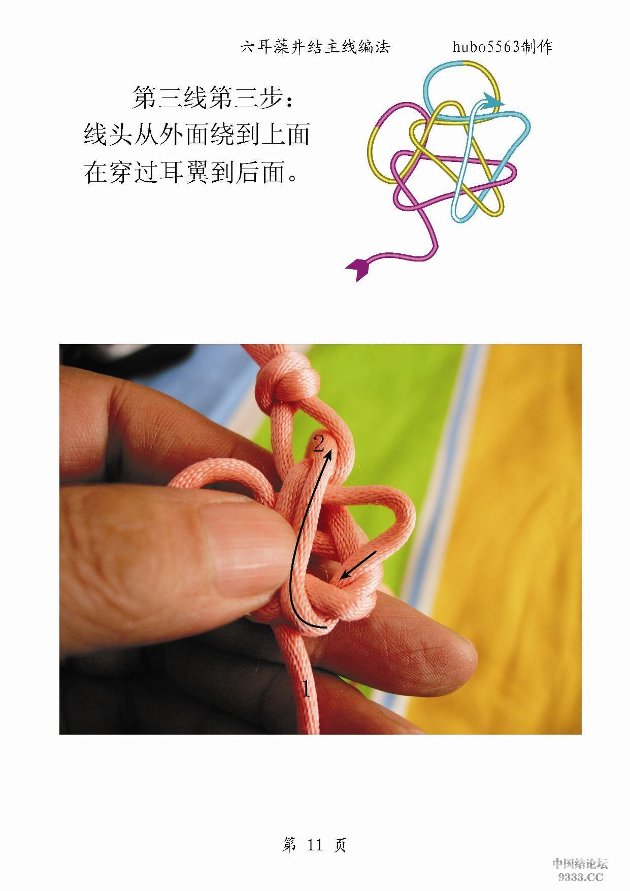 中国结论坛 原创新结---六耳藻井结主线编法徒手教程  基本结-新手入门必看 10021922148b61b461e317fc75
