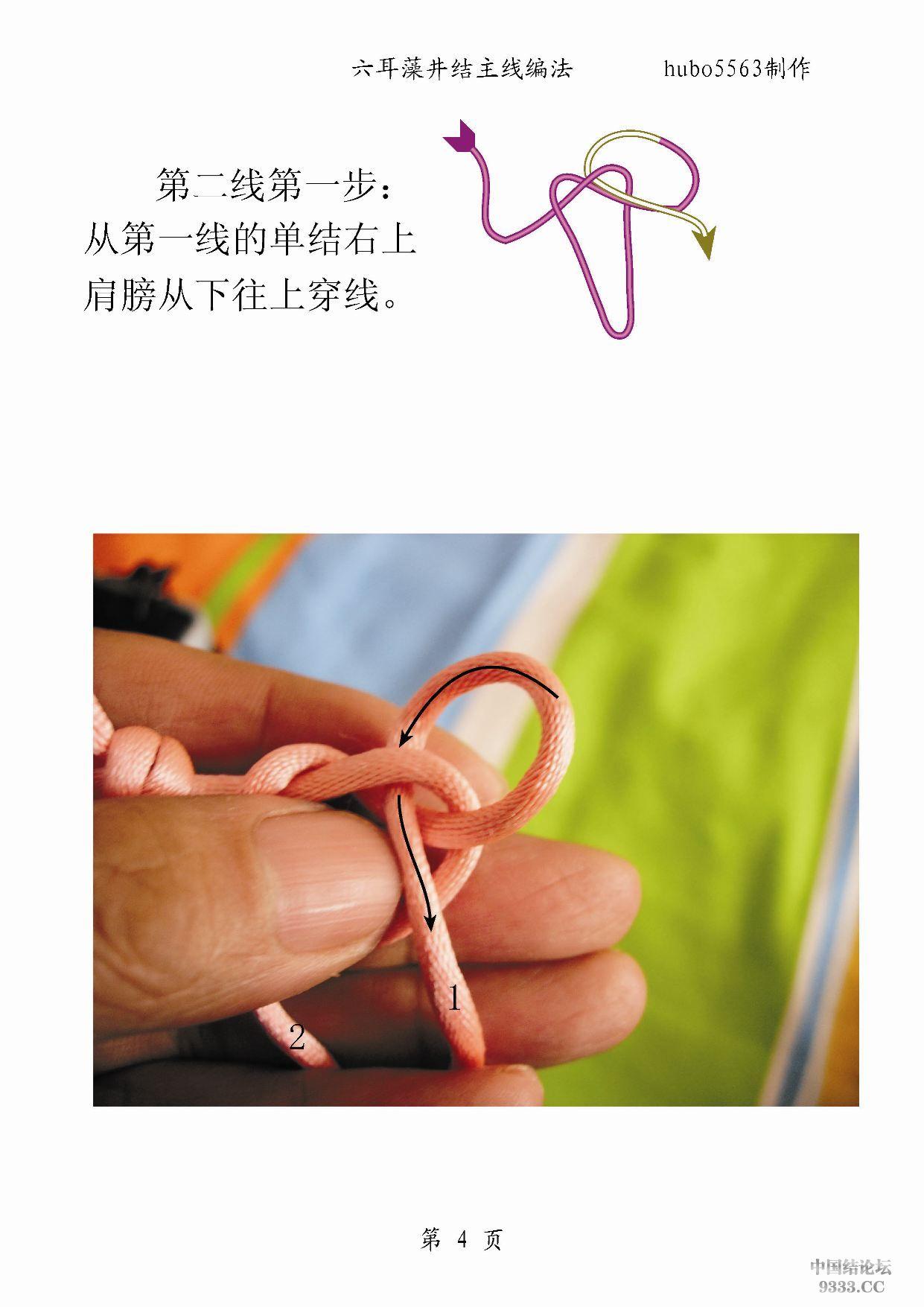 中国结论坛 原创新结---六耳藻井结主线编法徒手教程  基本结-新手入门必看 10021922149e46cb6741253fde
