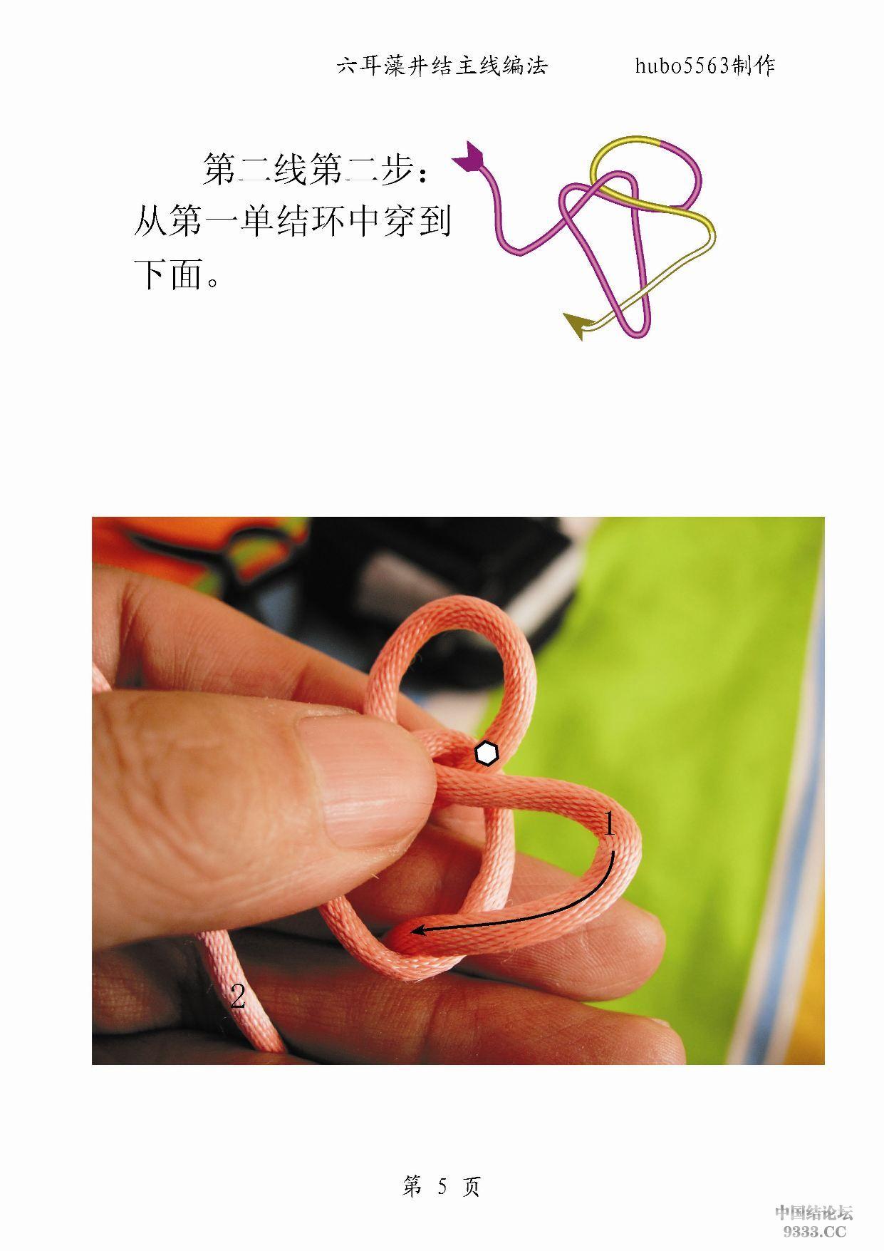 中国结论坛 原创新结---六耳藻井结主线编法徒手教程  基本结-新手入门必看 1002192214c224de678eace0aa