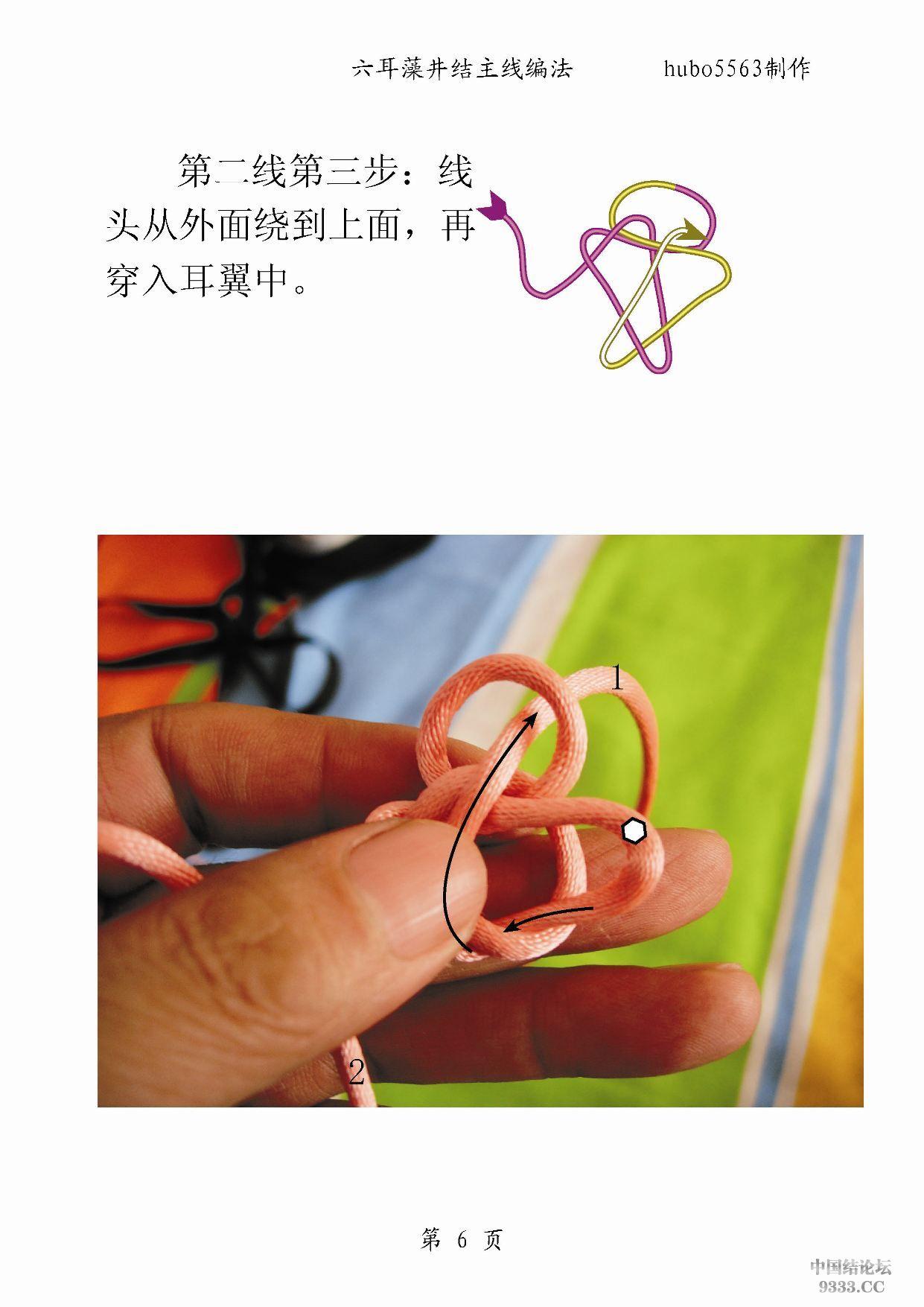 中国结论坛 原创新结---六耳藻井结主线编法徒手教程  基本结-新手入门必看 1002192214f3fc9ff34b71ab43