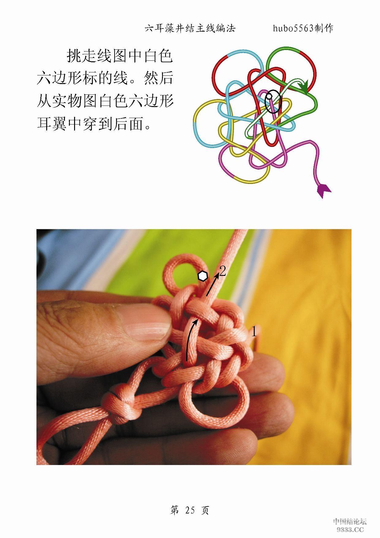 中国结论坛 原创新结---六耳藻井结主线编法徒手教程  基本结-新手入门必看 100219221501f92f3b16b37078