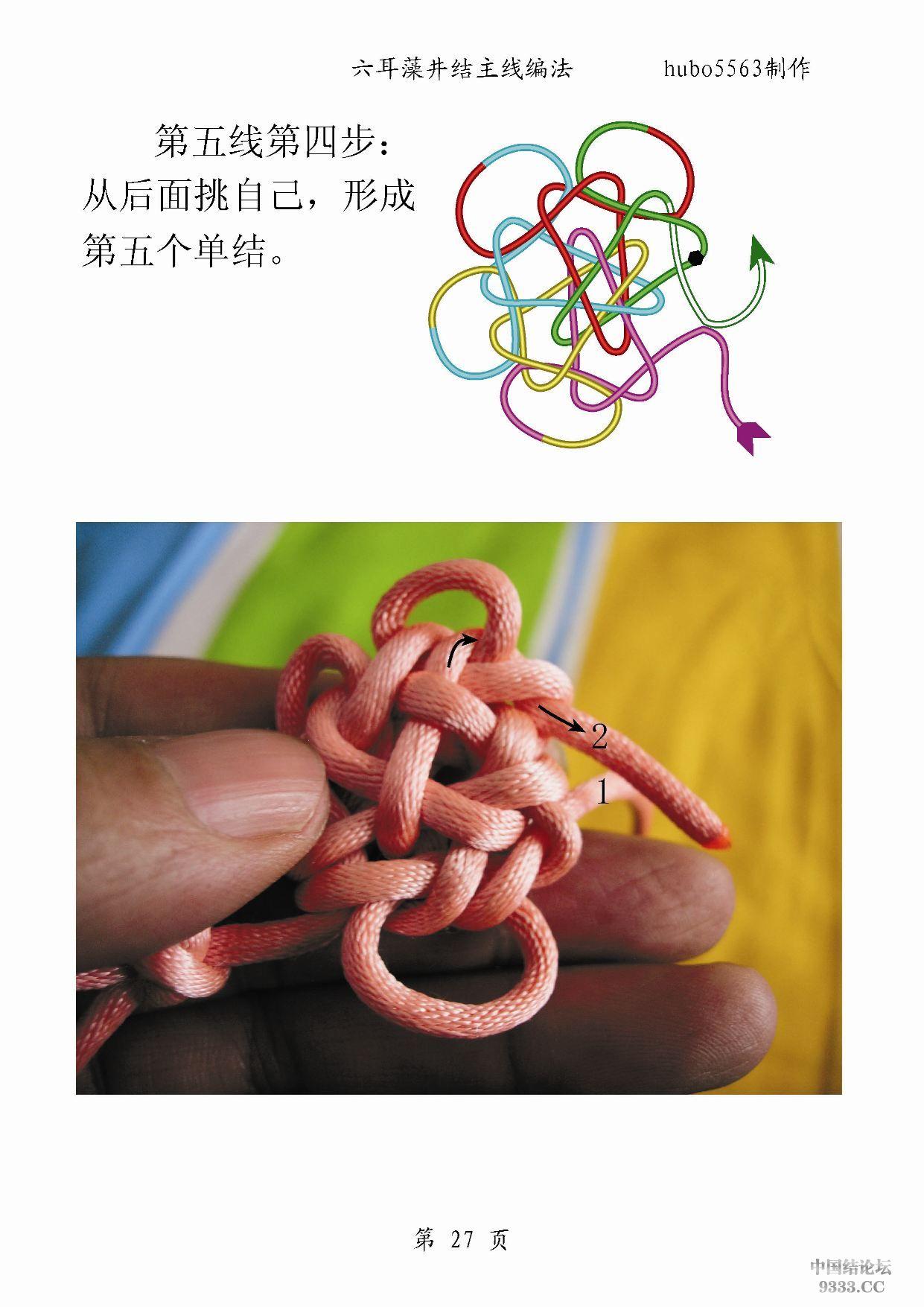 中国结论坛 原创新结---六耳藻井结主线编法徒手教程  基本结-新手入门必看 10021922152dc9ddcb7845819c