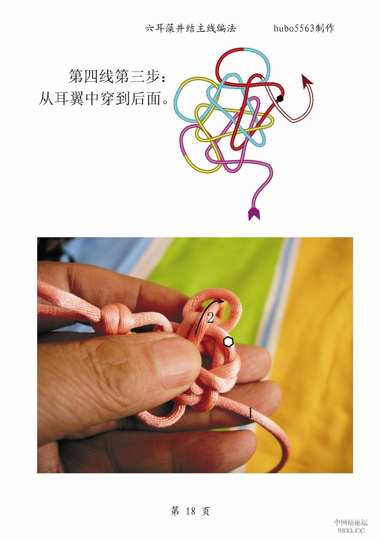 中国结论坛 原创新结---六耳藻井结主线编法徒手教程  基本结-新手入门必看 100219221535b5db6df2e3e850