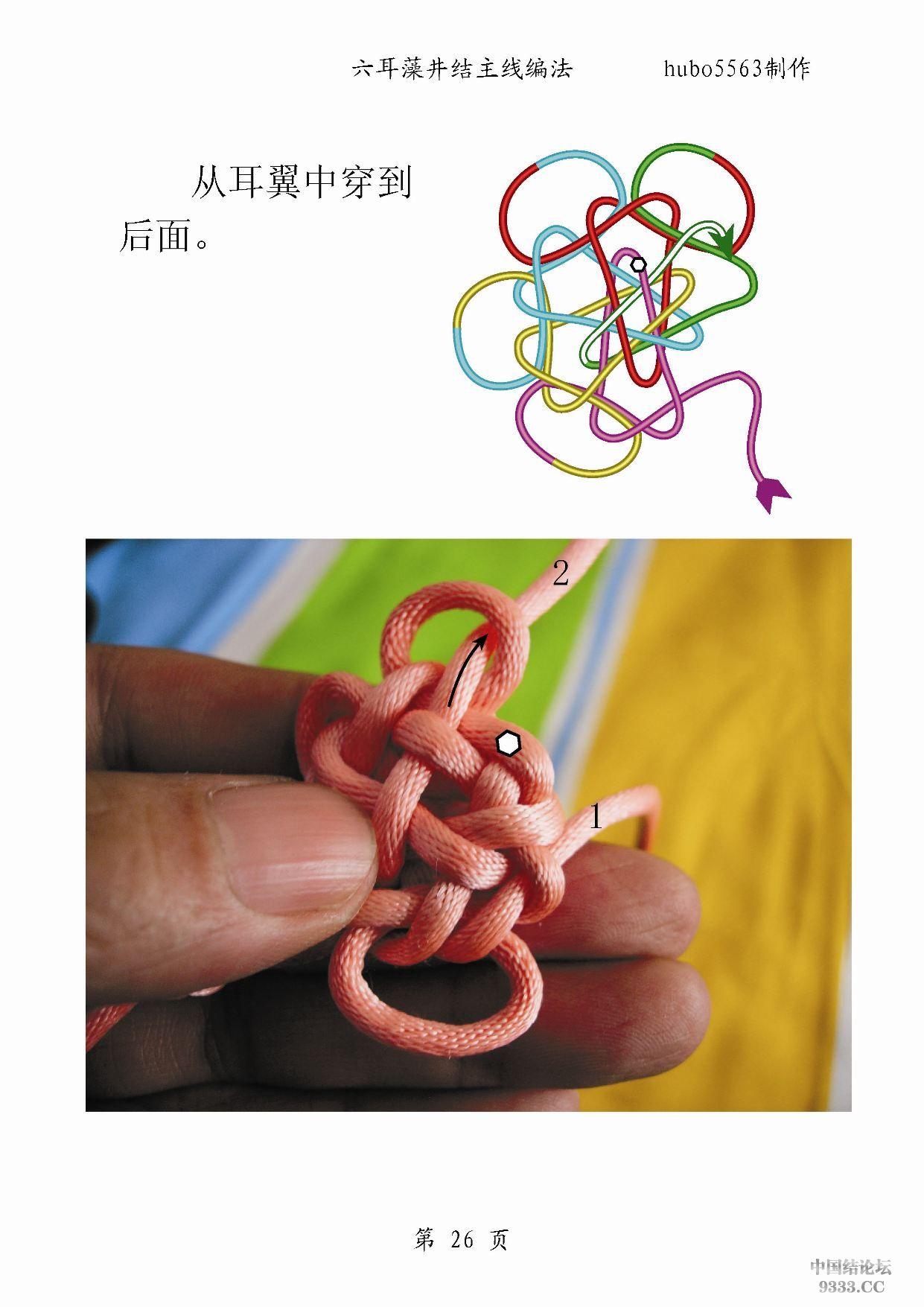中国结论坛 原创新结---六耳藻井结主线编法徒手教程  基本结-新手入门必看 1002192215596b0ce1a0de52f2