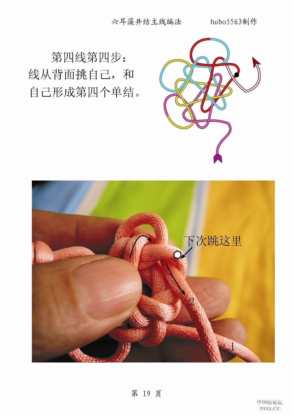 中国结论坛 原创新结---六耳藻井结主线编法徒手教程  基本结-新手入门必看 1002192215a5aa71521c0b10ae