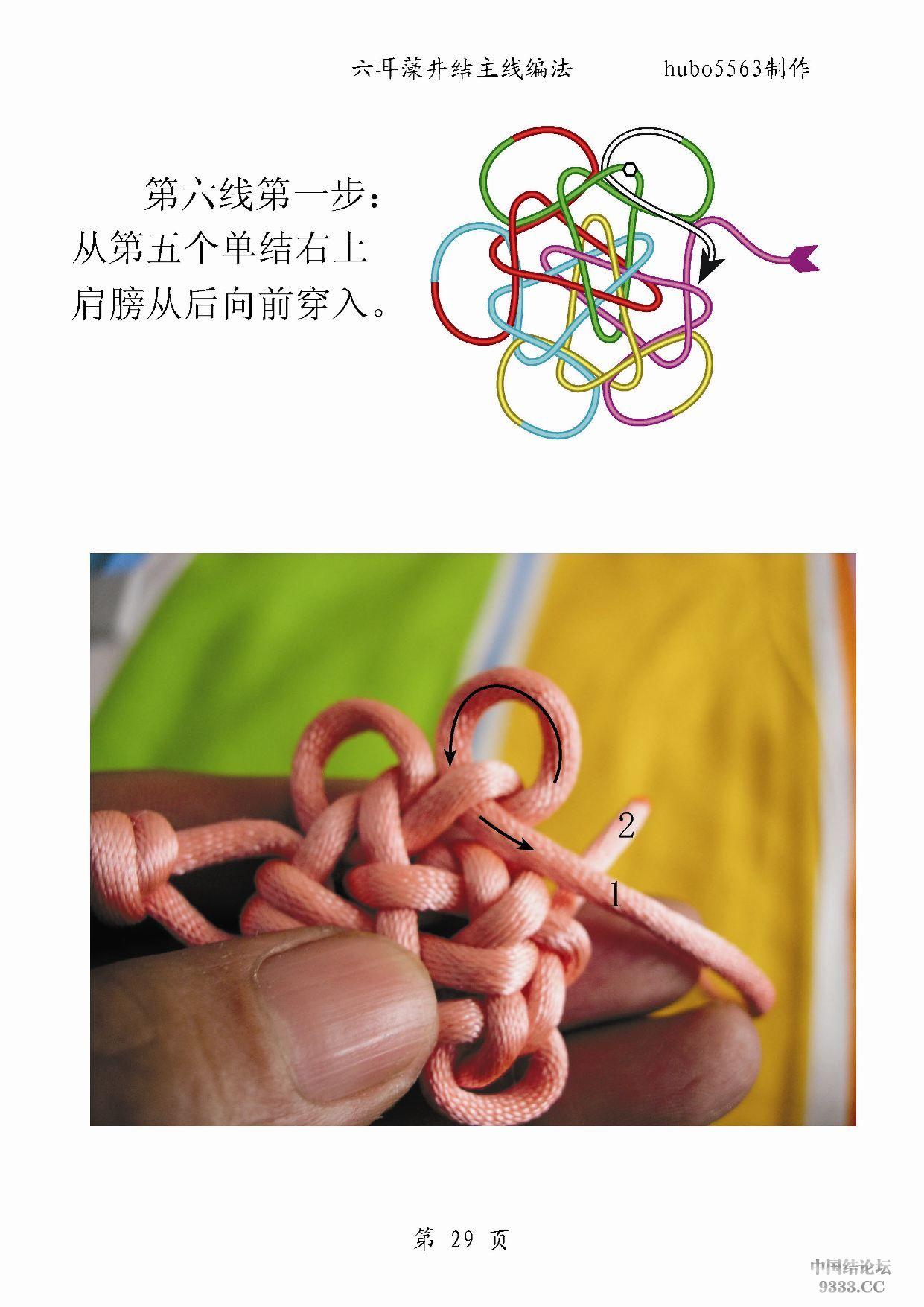 中国结论坛 原创新结---六耳藻井结主线编法徒手教程  基本结-新手入门必看 1002192215f4638ae4593e6a03