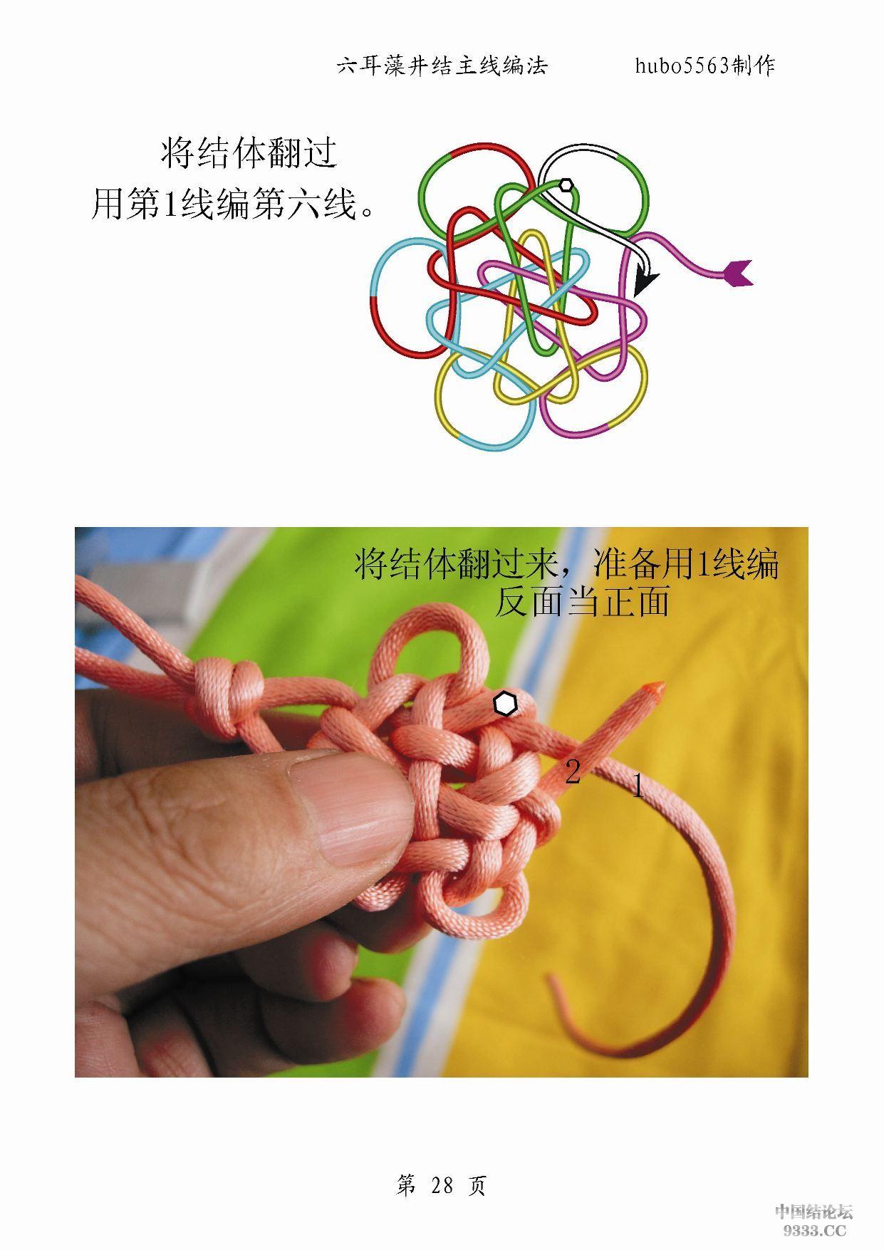 中国结论坛 原创新结---六耳藻井结主线编法徒手教程  基本结-新手入门必看 1002192215fe15cb2bd89d6406