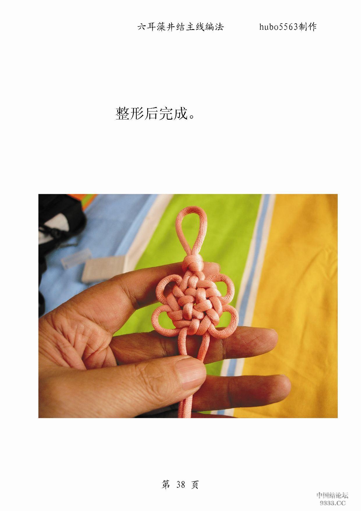 中国结论坛 原创新结---六耳藻井结主线编法徒手教程  基本结-新手入门必看 10021922160eaa7edad7857ed7