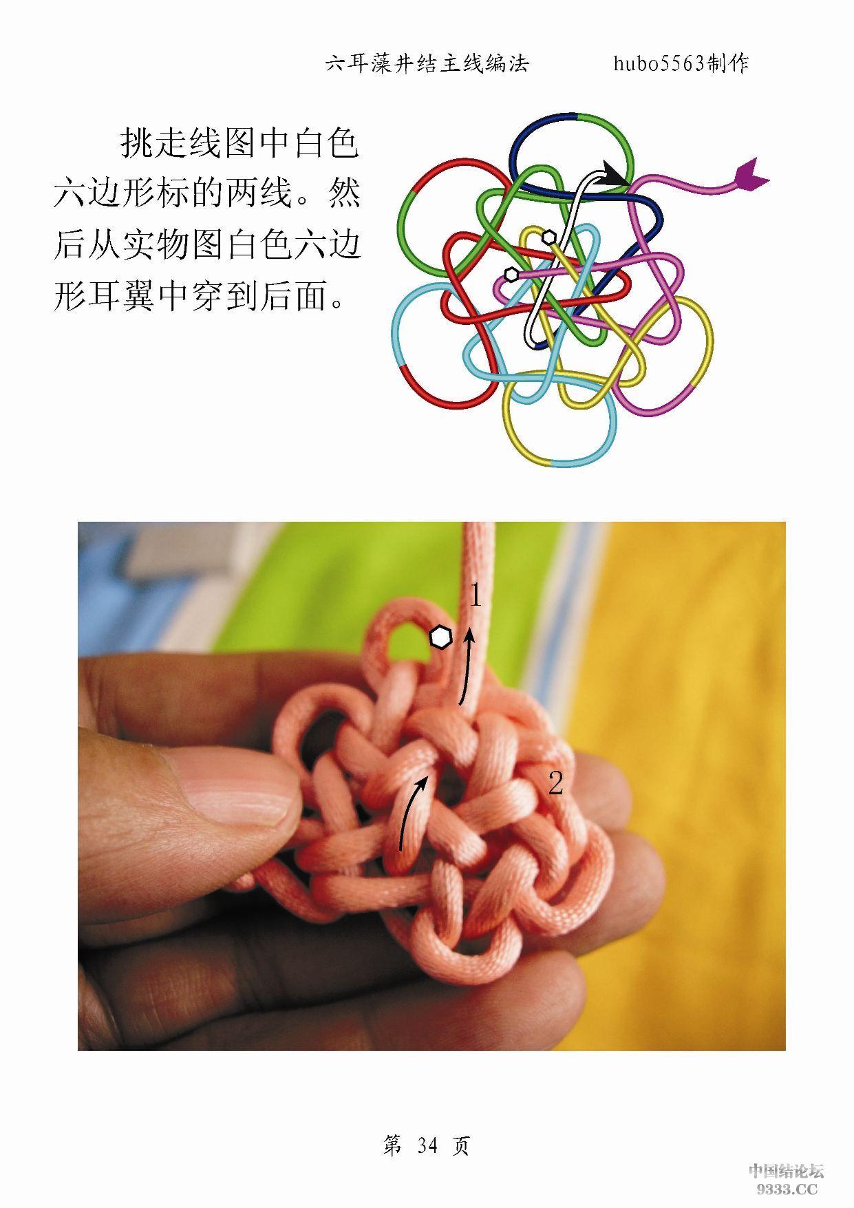 中国结论坛 原创新结---六耳藻井结主线编法徒手教程  基本结-新手入门必看 1002192216502a89934a92027d