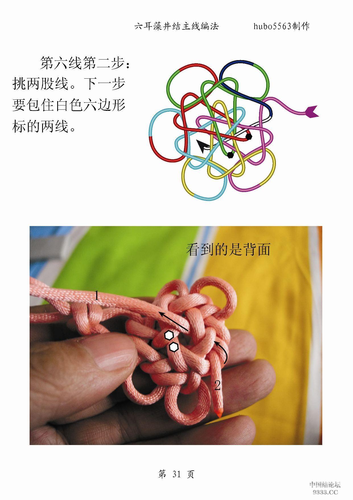 中国结论坛 原创新结---六耳藻井结主线编法徒手教程  基本结-新手入门必看 1002192216c2e84a1026ef078d