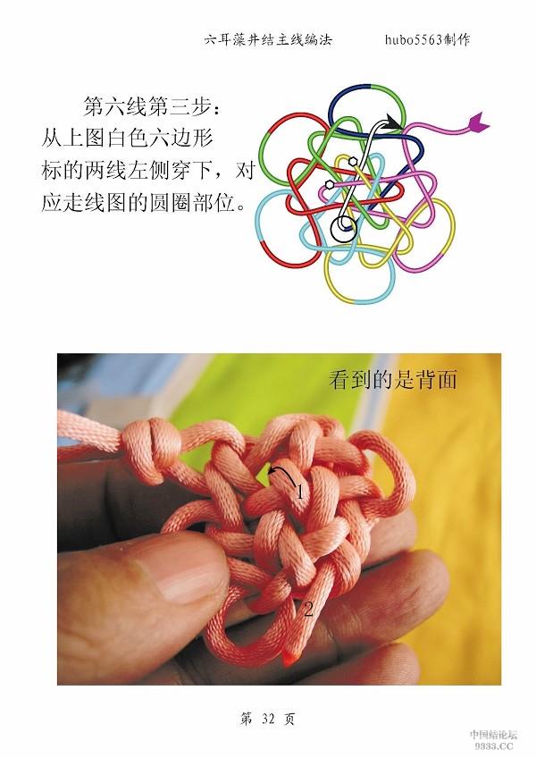 中国结论坛 原创新结---六耳藻井结主线编法徒手教程  基本结-新手入门必看 1002192216c78e8987e14946e6