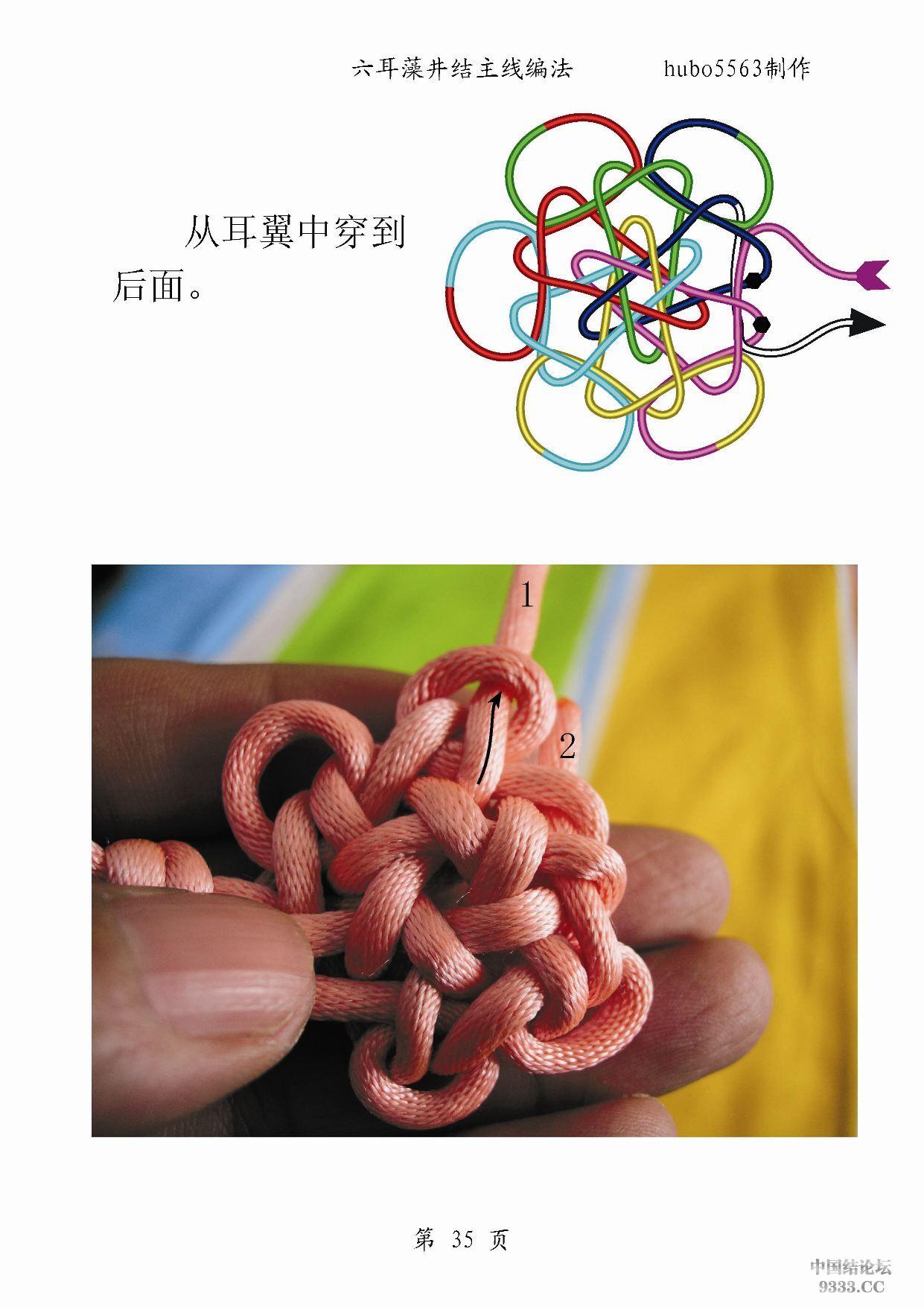 中国结论坛 原创新结---六耳藻井结主线编法徒手教程  基本结-新手入门必看 1002192216fbc75e5869a81328