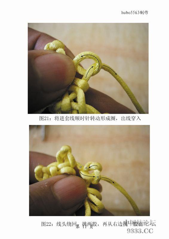 中国结论坛 原创新结---齿轮结徒手教程  冰花结(华瑶结)的教程与讨论区 100221083841d9dc3670d476ed