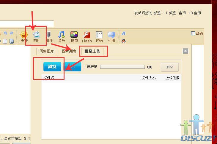 中国结论坛 第五课:如何发帖及上传作品图片  论坛使用帮助 10050510142aec61da6cbe8a10
