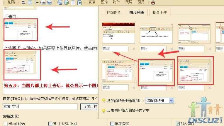 中国结论坛 第六课:如何编辑发表的帖子,修改上传的图片  论坛使用帮助 10050510371647d467365daf1a