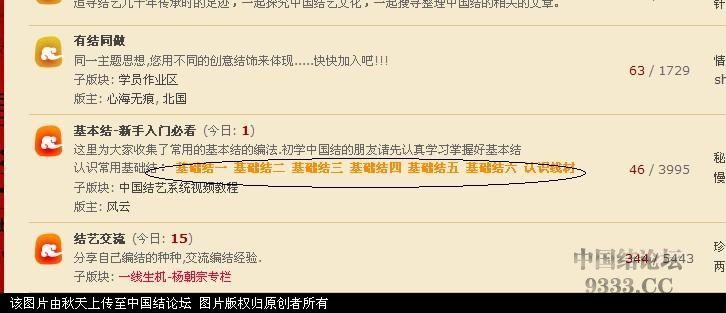 中国结论坛   论坛公告 10051214179f6ca3445fbd696e