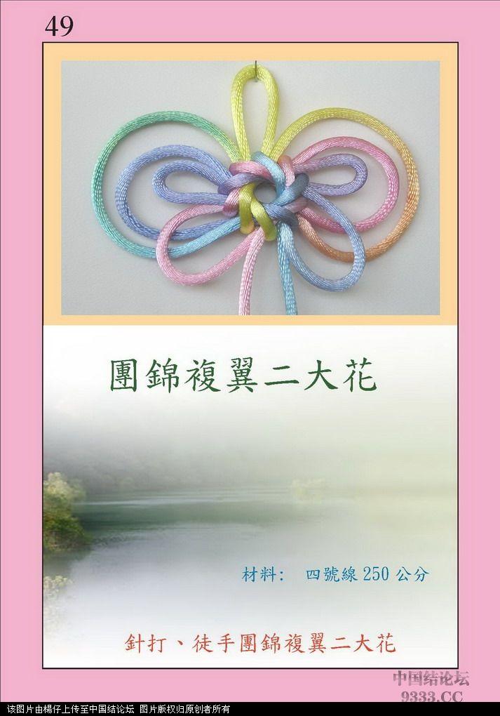 中国结论坛 針团锦复翼  一线生机-杨朝宗专栏 100524080088369a506069b148