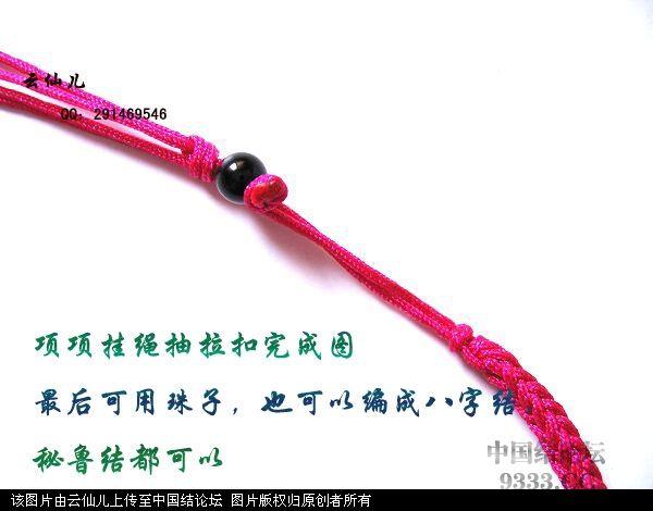 中国结论坛   结艺互助区 1005271535431bfff781529484