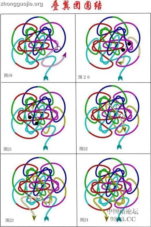 中国结论坛 原创新结---叠翼团圆结走线图  基本结-新手入门必看 1005280901dfde36d22c79270b