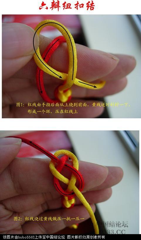 中国结论坛 原创新结---六瓣纽扣结徒手教程  图文教程区 1006141604216fc4912d181a05