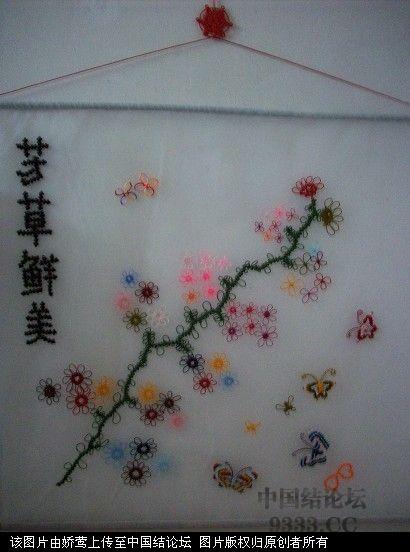中国结论坛   中国结文化 10061614541c08f6c81e7dfe84