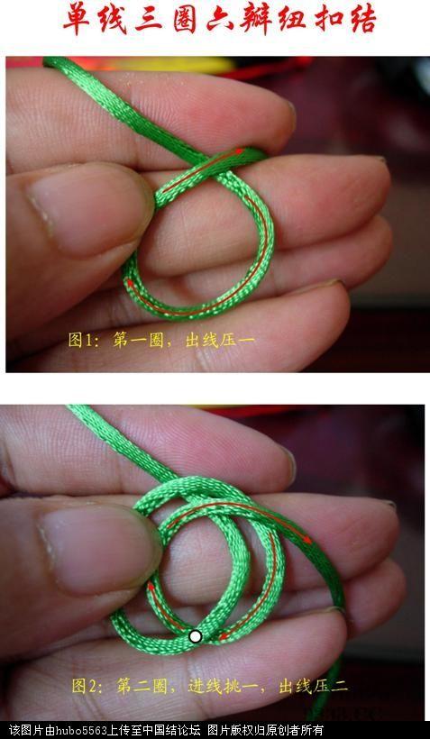 中国结论坛 原创新结---单线三圈六瓣纽扣结徒手教程  图文教程区 100626194624afd575cbf76200
