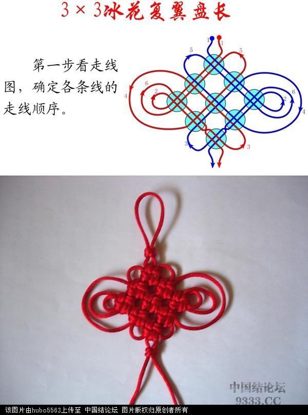 中国结论坛 冰花结连体教程---3×3冰花复翼盘长  冰花结(华瑶结)的教程与讨论区 100627231096a87ba5e2cbfa67