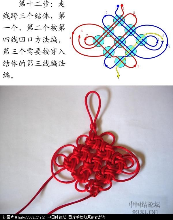 中国结论坛 冰花结连体教程---3×3冰花复翼盘长  冰花结(华瑶结)的教程与讨论区 1006272310be0895172b37e516