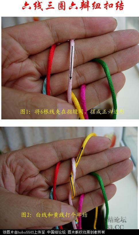 中国结论坛 原创新结---六线三圈六瓣纽扣结徒手教程  图文教程区 1006291737b9a9e0ecef17c784
