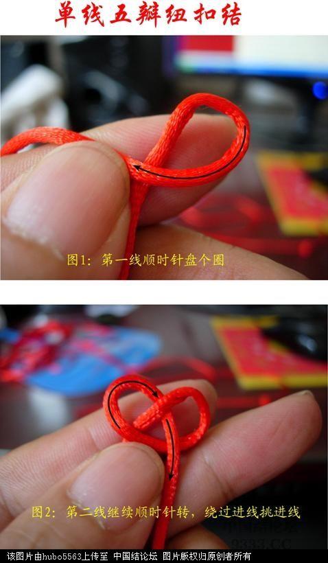 中国结论坛 原创新结---单线5瓣纽扣结徒手教程  图文教程区 10070123126e9339f6b0de7756