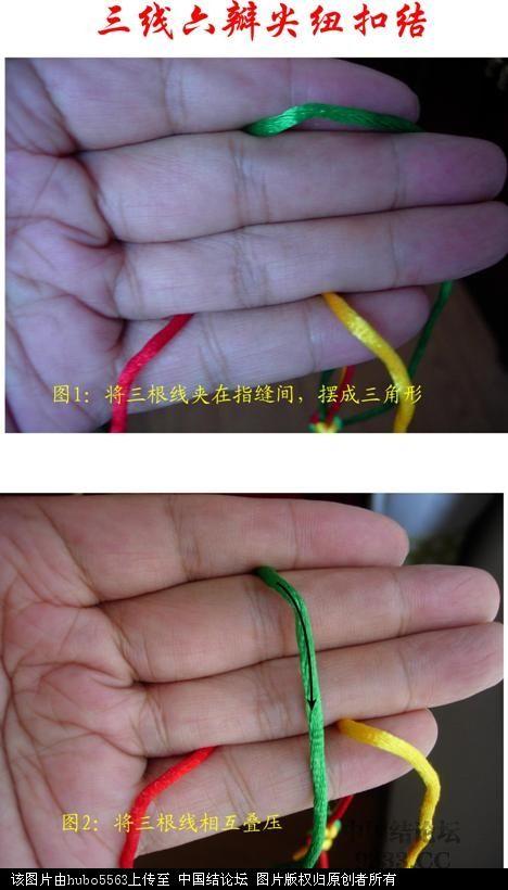 中国结论坛 原创新结---三线六瓣尖纽扣结徒手教程  图文教程区 1007091702ad5fc3d78c2f4d68