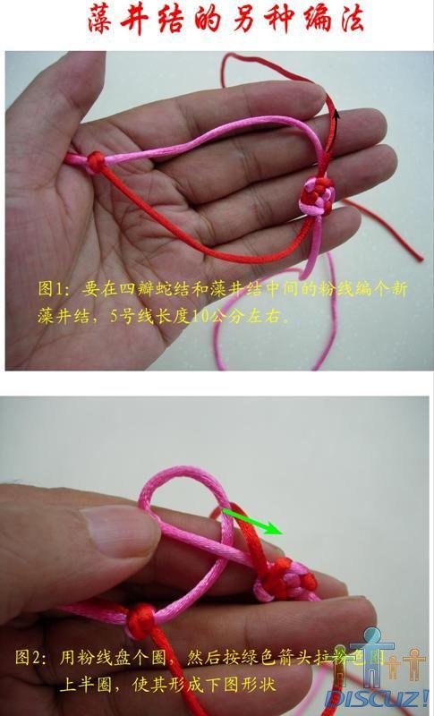 中国结论坛 原创教程---藻井结单线编法徒手教程 教程,提供,另一,没有,线头 基本结-新手入门必看 1007181009f9942757d51e0a10