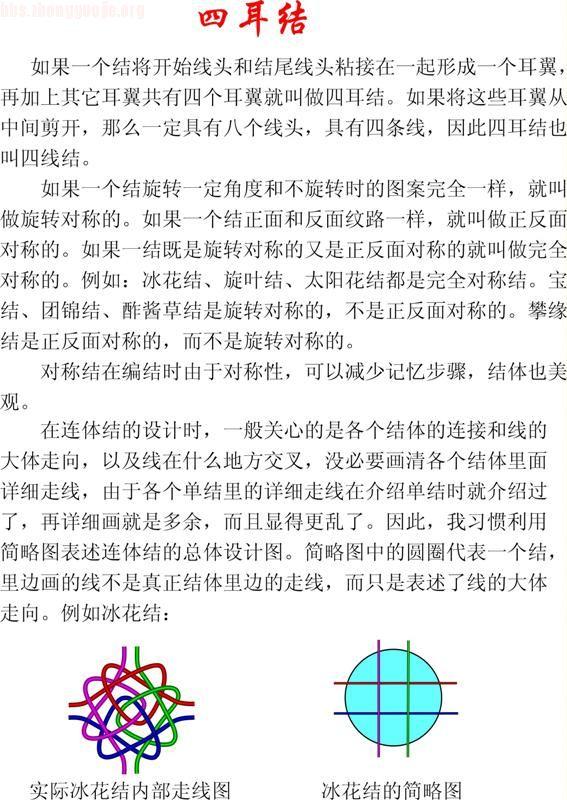中国结论坛 四耳冰花结徒手编结指导  冰花结(华瑶结)的教程与讨论区 1007291521c2ac737855b0027a