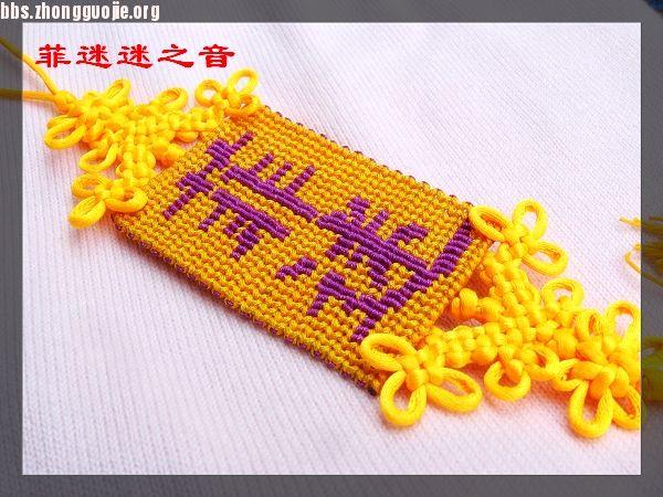 中国结论坛 菲迷迷之音的编结小记(持续更新)  作品展示 100913210466c950e17e1d406f