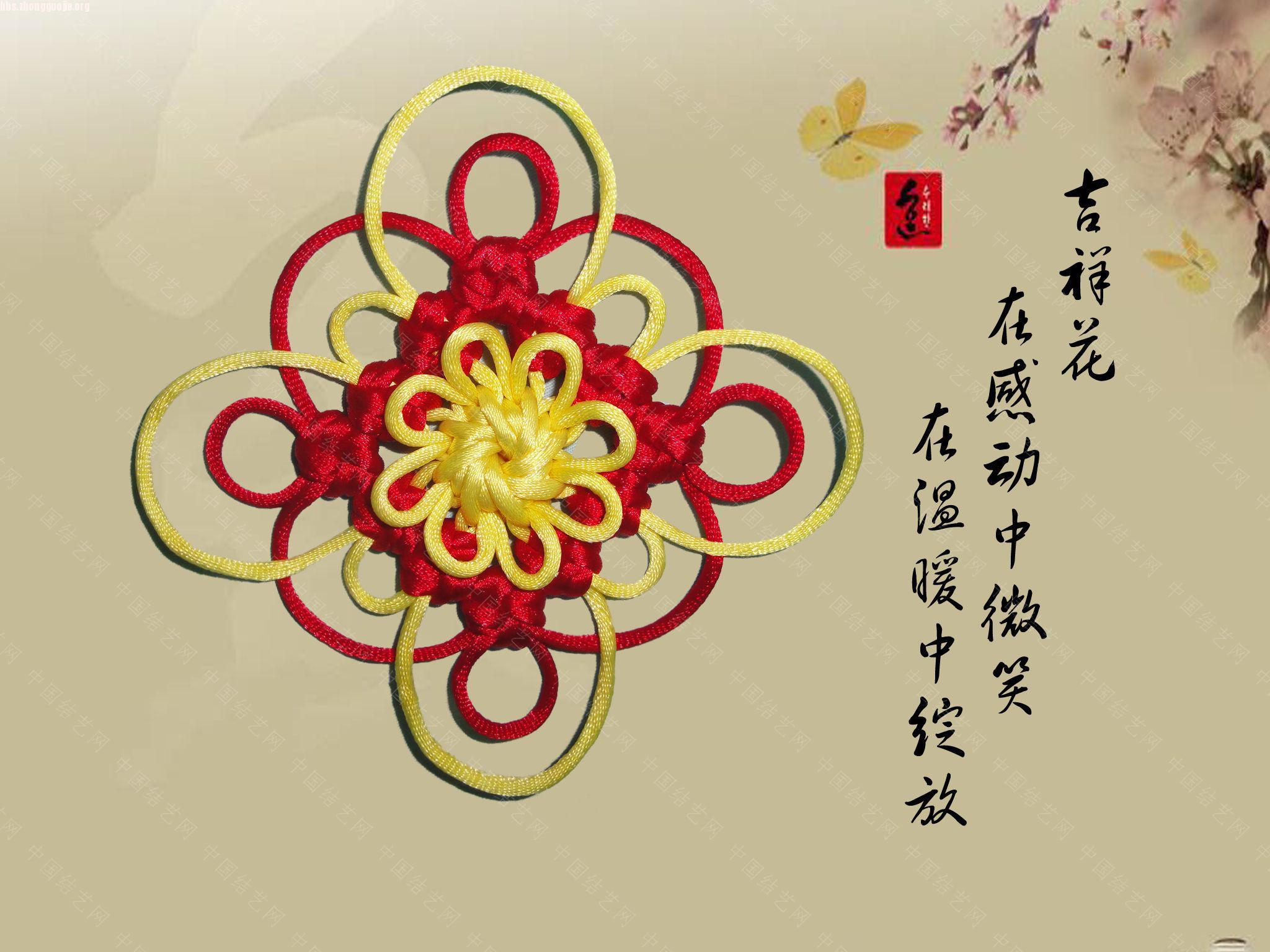 中国结论坛   冰花结(华瑶结)的教程与讨论区 10102319171a9ae69e7c292606