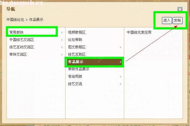 中国结论坛 教大家如何发帖  论坛使用帮助 10102613376a8a9f4b4a4d49c3