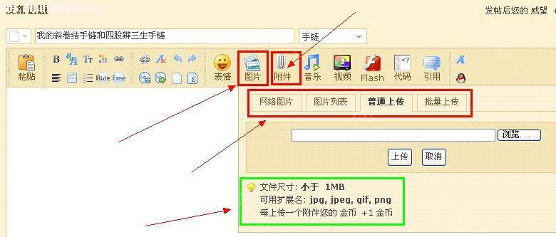 中国结论坛 教大家如何发帖  论坛使用帮助 101026134393db0bb48b638c8d