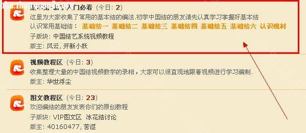 中国结论坛 教大家如何发帖  论坛使用帮助 1010261425917949c390351149